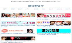 裏DVD無料ガイド